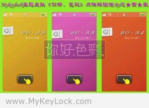 《你好,色彩》mykeylock点击解锁版主题包下载