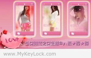 《少女时代》分男女两款/情侣mykeylock主题皮肤