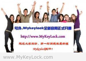 MYKEYLCOK新官方网站上线了