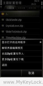 """MyKeyLock""""主题配置管理""""界面V2.04(1)"""