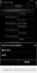其他功能1——MyKeyLock设置界面V2.04(1)