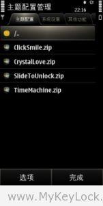 主题配置管理2——MyKeyLock设置界面V2.04(1)