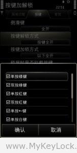 按键加解锁3——MyKeyLock设置界面说明