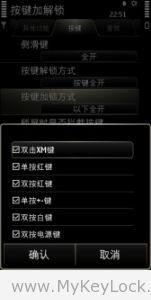 按键加解锁4——MyKeyLock设置界面说明