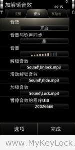 加解锁音效1——MyKeyLock设置界面说明