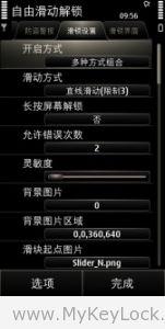 自由滑动解锁1——MyKeyLock设置界面说明V2.04(1)