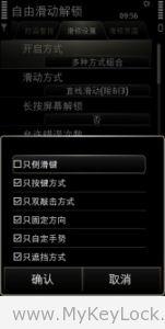 自由滑动解锁2——MyKeyLock设置界面说明