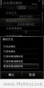 自由滑动解锁3——MyKeyLock设置界面说明