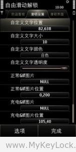 自由滑动解锁10——MyKeyLock设置界面说明