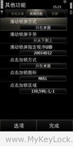 其他功能——MyKeyLock设置界面说明V2.04(1)