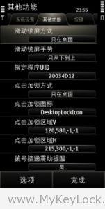 其他功能——MyKeyLock设置界面说明V12.05(0)