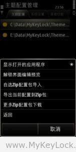 """MyKeyLock""""主题配置管理""""界面V12.05(0)"""