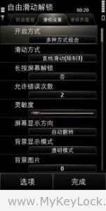 自由滑动解锁1——MyKeyLock设置界面说明V12.05(0)