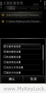 主题配置管理——MyKeyLock设置界面主题导出V12.05(0)