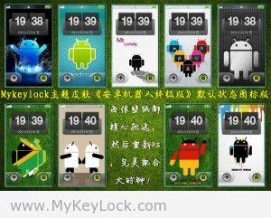 视觉盛宴《安卓机器人终极版》Mykeylock主题皮肤下载!