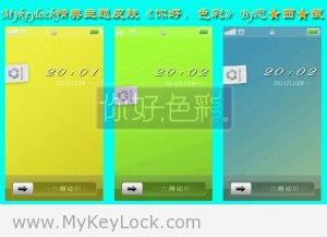 《你好,色彩》mykeylock滑动解锁版主题包下载