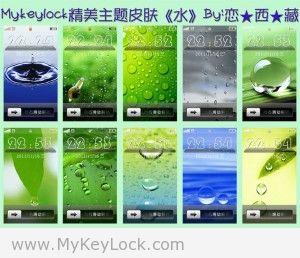 《水》iPhone式滑动解锁mykeylock主题包下载
