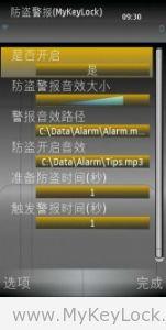 手机防盗警报器Anti_Theft_Alarm免签名免费下载