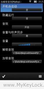 加解锁音效 KeyLockSound for Symbian 免签免费版
